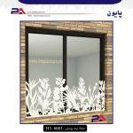 حفاظ پنجره نیمه پوششی   صنایع فلزی پایون