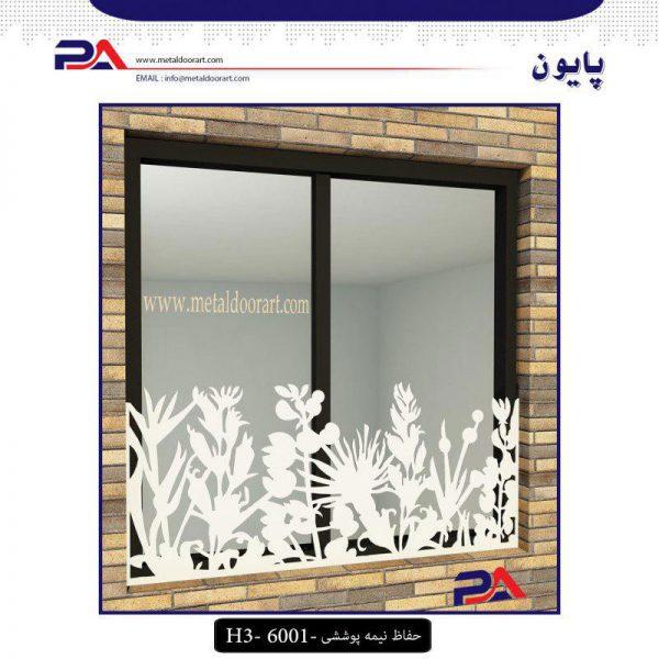 حفاظ پنجره نیمه پوششی | صنایع فلزی پایون