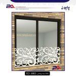 حفاظ پنجره لوکس | صنایع فلزی پایون