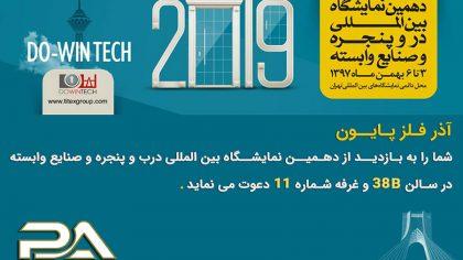 دهمین نمایشگاه بین المللی درب و پنجره و صنایع وابسته و اهمیت آن در پیشبرد اهداف اقتصادی