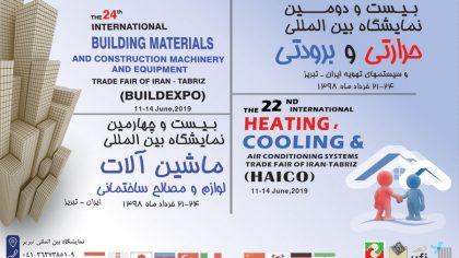 بیست و چهارمین نمایشگاه بینالمللی ماشین آلات ، لوازم و مصالح ساختمانی
