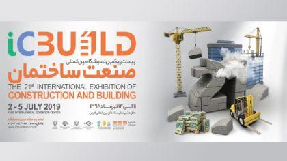 درب فلزی پایون در نمایشگاه بین المللی صنعت ساختمان - شیراز، تیرماه 98