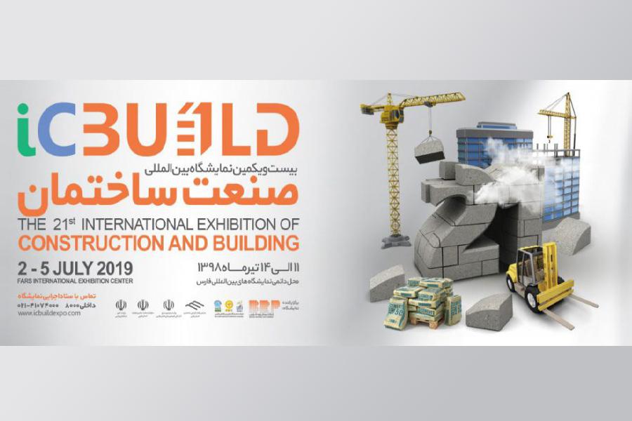 درب فلزی پایون در نمایشگاه بین المللی صنعت ساختمان – شیراز، تیرماه ۹۸
