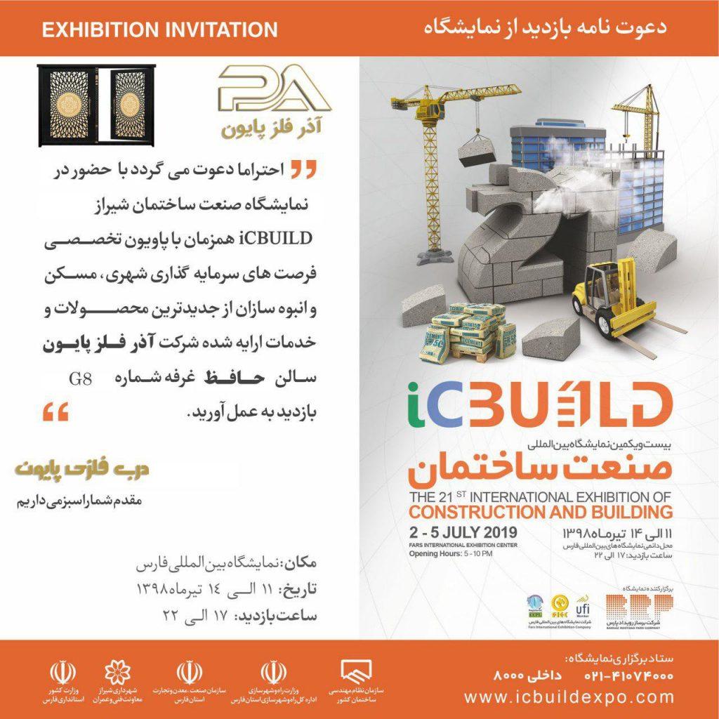 اطلاعات بیست و یکمین نمایشگاه بین المللی صنعت ساختمان و صنایع وابسته