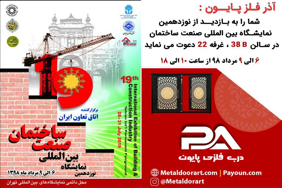 نوزدهمین نمایشگاه بین المللی صنعت ساختمان، تهران، مردادماه ۹۸
