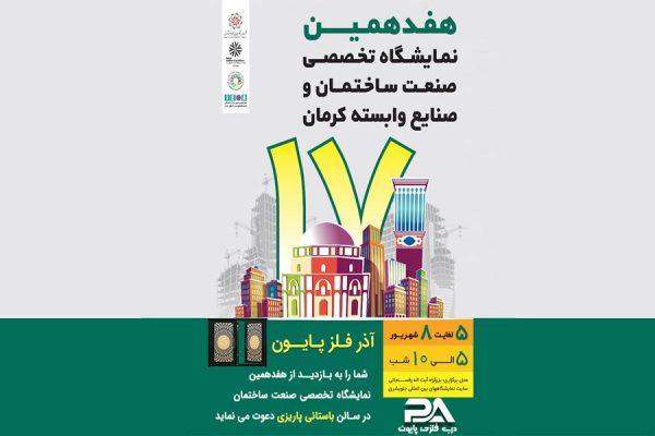 هفدهمین نمایشگاه تخصصی صنعت ساختمان – کرمان