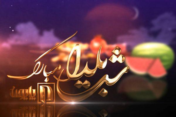 شب یلدا؛ بهانه ای برای قدردانی از وفاداری مشتریان عزیز شرکت آذر فلز پایون