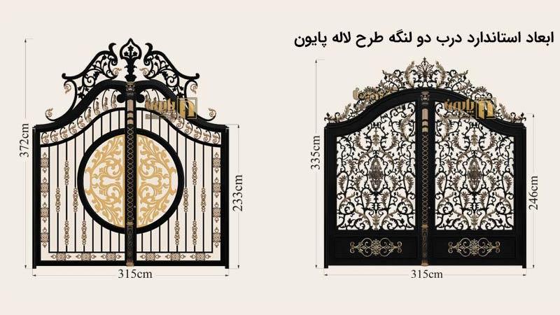 ابعاد استاندارد درب دو لنگه طرح لاله برای ورودی حیاط و باغ