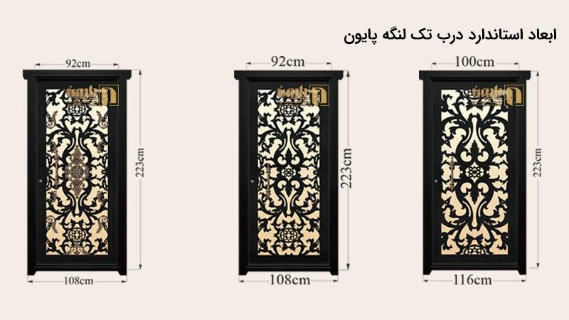 ابعاد استاندارد درب تک لنگه پایون برای ورودی ساختمان