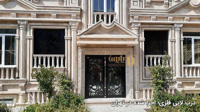 تصویر درب لابی فلزی در یکی از ساختمان های لوکس تهران