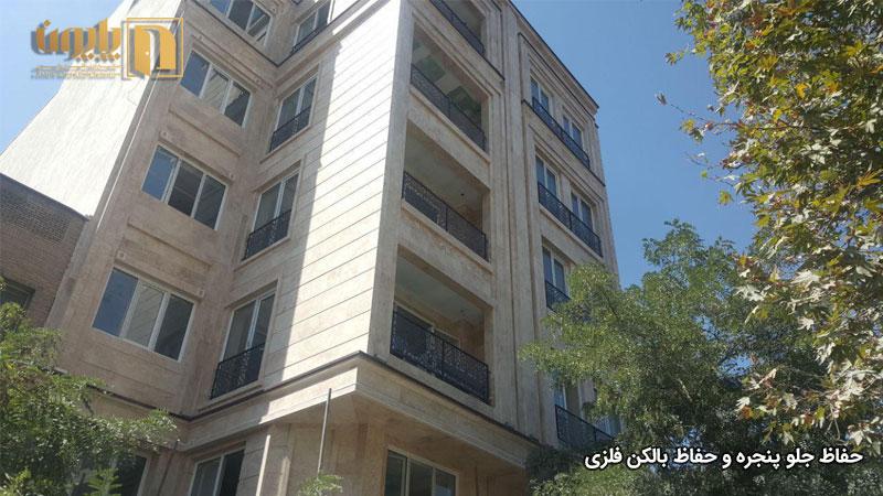 حفاظ فلزی پنجره و حفاظ فلزی بالکن در ساختمان