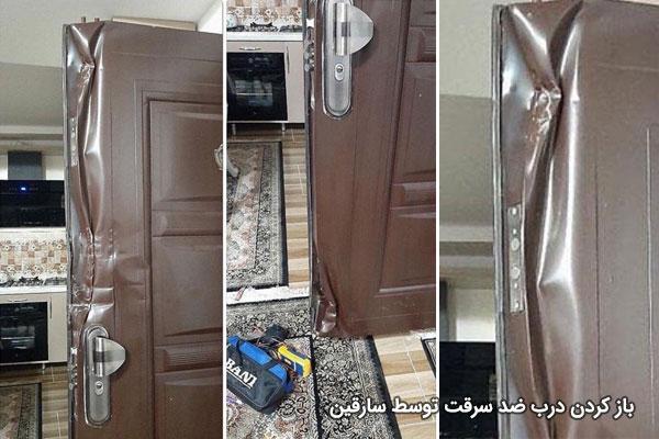 باز کردن درب ضد سرقت، توسط سارقین در یکی از آپارتمان های تهران