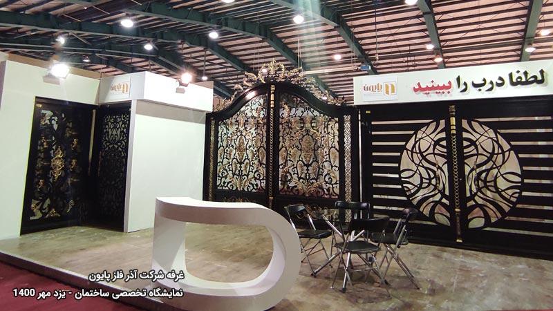 غرفه آذر فلز پایون در بیستمین نمایشگاه تخصصی ساختمان یزد