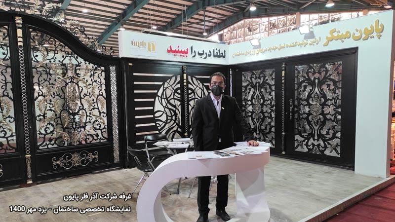 بیستمین نمایشگاه تخصصی ساختمان یزد