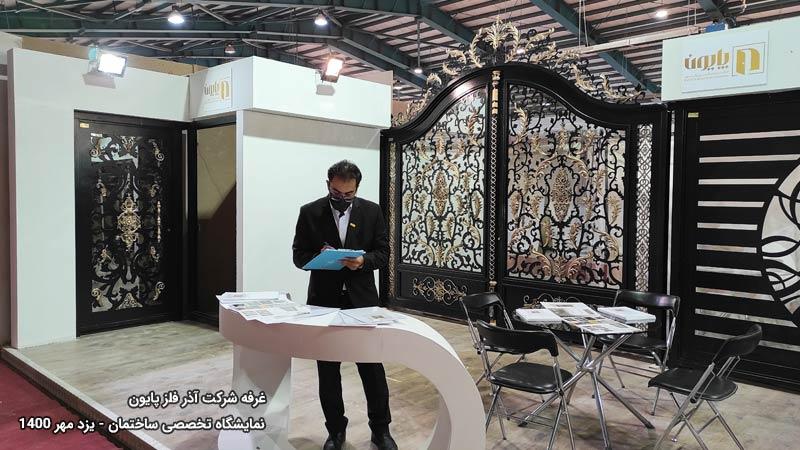 نمایشگاه صنعت ساختمان یزد - آذر فلز پایون