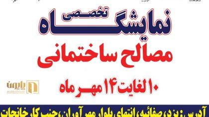 نمایشگاه تخصصی ساختمان یزد 1400