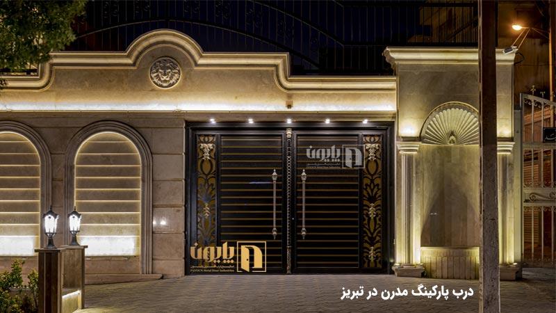 درب مدرن فلزی برای ورودی حیاط در تبریز